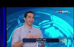 """حازم إمام يشيد بـ المدرب ولاعبي """"يد الزمالك"""""""