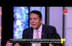 """محمود معروف: الأهلي يستقوى بجمهوره ضد اتحاد الكرة واللي بيحصل """"لي ذراع"""""""