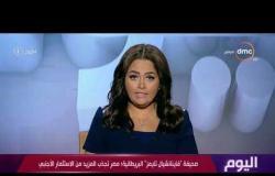 """اليوم - صحيفة """"فاينانشيال تايمز"""" البريطانية : مصر تجذب المزيد من الاستثمار الأجنبي"""