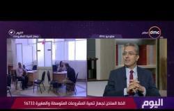 اليوم - محمد عبدالملك : المشروع الصغير لحد 10 مليون لو مشروع صناعي و 3 مليون لو مشروع تجاري
