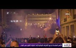 الأخبار - الأمم المتحدة تدعو الأطراف اللبنانية إلي احتواء التوتر في البلاد