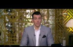 برنامج مساء dmc - حلقة الجمعة مع (رامي رضوان) 18/10/2019 - الحلقة الكاملة