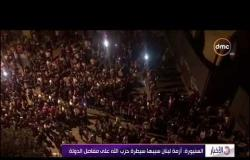 الأخبار - السنيورة : أزمة لبنان سببها سيطرة حزب الله علي مفاصل الدولة