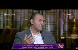 مساء dmc - محمد جمال الغيطاني يكشف عن رؤية والده لمصر في 2012