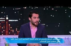#اللعيب | أحمد حسن: حسام البدري لم يختار جهازه بالكامل في تدريب منتخب مصر