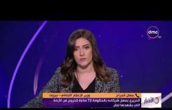 الأخبار - هاتفيا .. جمال الجراح .. وزير الإعلام اللبناني