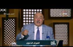 لعلهم يفقهون - الشيخ خالد الجندي: انخراط الدعاة فى العمل السياسي ضر الأمة