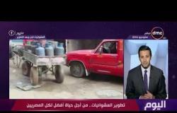 اليوم - تطوير العشوائيات من أجل حياة أفضل لكل المصريين