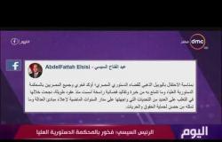 اليوم - الرئيس السيسي يهنئ المحكمة الدستورية بمناسبة الاحتفال باليوبيل الذهبي