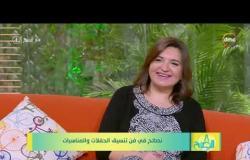 8 الصبح - نصائح في فن تنسيق الحفلات والمناسبات