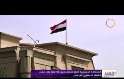 الأخبار - المحكمة الدستورية العليا تحتفل بمرور 50 عاما علي إنشاء القضاء الدستوري في مصر