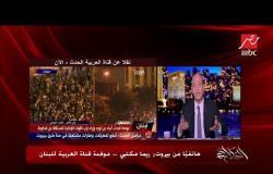 #الحكاية | ريما مكتبي موفدة العربية لبيروت توضح آخر تطورات التظاهرات في لبنان