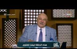 لعلهم يفقهون - الشيخ خالد الجندي يكشف سبب حوادث القتل وزنا المحارم وجرائم الأطفال