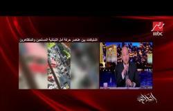 #الحكاية | اشتباكات بين عناصر حركة أمل اللبنانية المسلحين والمتظاهرين
