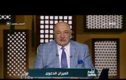 لعلهم يفقهون - الشيخ خالد الجندي: الصمت على هذا الأمر عليه أجر