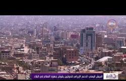 الأخبار - الجيش اليمني : الدعم الإيراني للحوثيين يقوض جهود السلام في البلاد