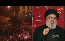 #الحكاية | تعليق عمرو أديب على كلمة حسن نصر الله زعيم حزب الله اللبناني للمتظاهرين