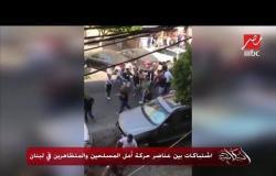 عمرو أديب يعلق على تساؤلات اللبنانيين.. كيف توفر مصر الكهرباء وفيها 100 مليون بينما لبنان لا