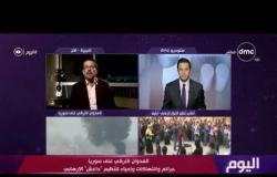 """اليوم - سامح عيد : العدوان التركي علي سوريا جرائم واتنهاكات واحياء لتنظيم """"داعش"""" الإرهابي"""