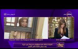 مساء dmc - النيابة تحقق مع مسؤولي مدرسة غرب تيرة بعد حبس طالبة كفر الشيخ