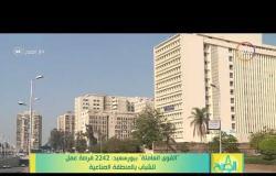 """8 الصبح - """" القوي العاملة """" ببورسعيد : 2242 فرصة عمل للشباب بالمنطقة الصناعية"""