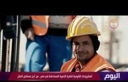 برنامج اليوم - حلقة الأحد مع (عمرو خليل) 20/10/2019 - الحلقة الكاملة