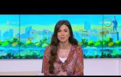8 الصبح - حلقة الأحد مع (آية جمال الدين) 20/10/2019 - الحلقة الكاملة