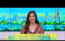 8 الصبح - وزير المالية من واشنطن : استثمارات بنوك مركزية عالمية للأوراق المالية المصرية