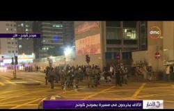 الأخبار - الألاف يخرجون في مسيرة بهونج كونج