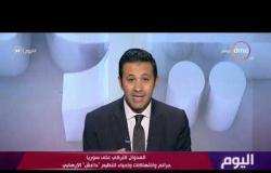 اليوم - قناة الجزيرة تدعم العدوان التركي علي الأراضي السورية