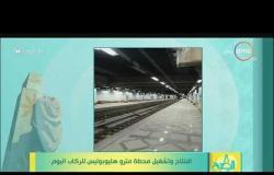 8 الصبح - افتتاح وتشغيل محطة مترو هليوبوليس للركاب اليوم