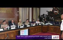 الأخبار - الرئيس السيسي يتفقد الكلية الحربية ويحضر اختبارات كشف الهيئة للطلبة الجدد