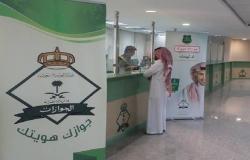 تفاصيل تعديلات اللائحة التنفيذية لنظام وثائق السفر بالسعودية