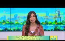 8 الصبح - المستشفيات الجامعية بالإسكندرية : لم ترد أي حالة اشتباه في الالتهاب السحائي