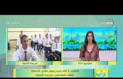 8 الصبح - التعليم : 3 اّلاف جنيه رسوم مقابل الخدمات للطلاب الملتحقين بمدرسة الضبعة