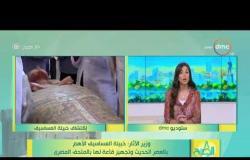 8 الصبح - وزير الآثار: خبيئة العساسيف الأهم بالعصر الحديث وتجهيز قاعة لها بالمتحف المصري