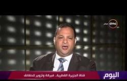 اليوم - محمود الشناوي: لماذا تتعمد قناة الجزيرة تجاهل جرائم أردوغان تجاه الشعب السوري