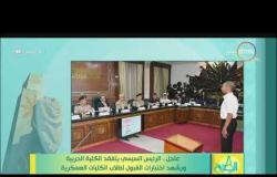 8 الصبح - عاجل .. الرئيس السيسي يتفقد الكلية الحربية ويشهد اختبارات القبول لطلاب الكليات العسكرية
