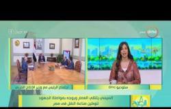 8 الصبح - السيسي يلتقي العصار ويوجه بمواصلة الجهود لتوطين صناعة النقل في مصر