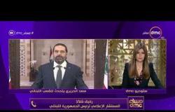 مساء dmc - رفيق شلالا : مطلب الرحيل المسئولين مطلب كبير ومتشعب وليس بمطلب عملي