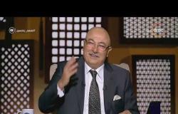 لعلهم يفقهون - الشيخ خالد الجندي يعرض موقف يوم القيامة سيتعرض له كل شخص في الآخرة