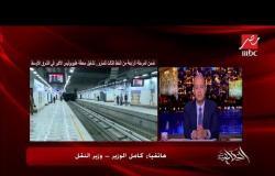 كامل الوزير: الدولة ملتزمة تجاه شعبها وتدعم المرافق الحيوية للمصريين و(لازم ماحدش يخوفهم)