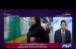 اليوم - بدء تشغيل محطة هليوبوليس أضخم محطات مترو الأنفاق في مصر والشرق الأوسط وأفريقيا