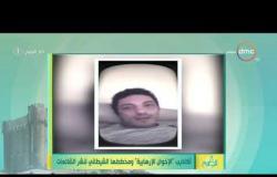 """8 الصبح - أكاذيب """" الإخوان الإرهابية"""" ومخططها الشيطاني لنشر الشائعات"""