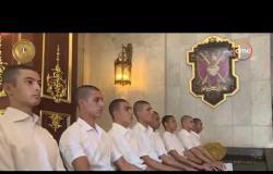 اليوم - الرئيس السيسي يتفقد الكلية الحربية ويحضر كشف الهيئة للطلبة الجدد