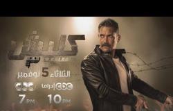 انتظرونا مع النجم أمير كرارة في مسلسل #كلبش_3 بدا من الثلاثاء 5 نوفمبر علي cbc