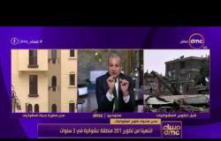 مساء dmc - تطوير العشوائيات إنجاز الدولة في توفير سكن آمن لملايين المصريين