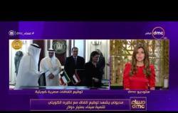 مساء dmc - مدبولي يشهد توقيع اتفاق مع نظيره الكويتي لتنمية سيناء بمليار دولار