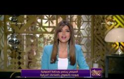 برنامج مساء dmc - حلقة الأحد مع (إيمان الحصري) 20/10/2019 - الحلقة الكاملة