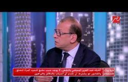 أشرف عبد العزيز: هناك تزايد في حالات الخلع والطلاق ولا نستطيع تعديل قانون الخلع بسبب العجز الجنسي